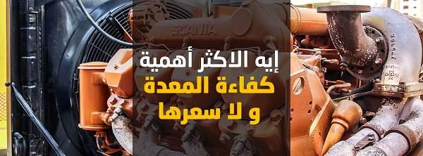 شركات مولدات الديزل في مصر