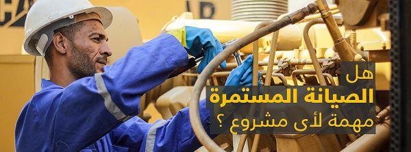 ايجار المولدات الكهربائية بارخص أسعار مصر