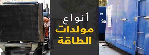 تأجير مولدات مصر