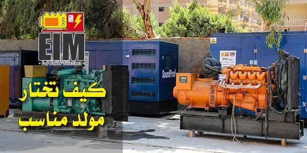 مولدات كهرباء للبيع بالتقسيط في مصر