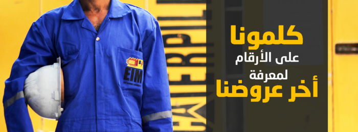 شركة مولدات كهربائيه بالقاهره