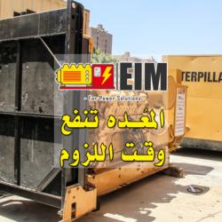 إيجار مولدات الكهرباء لشركات البترول
