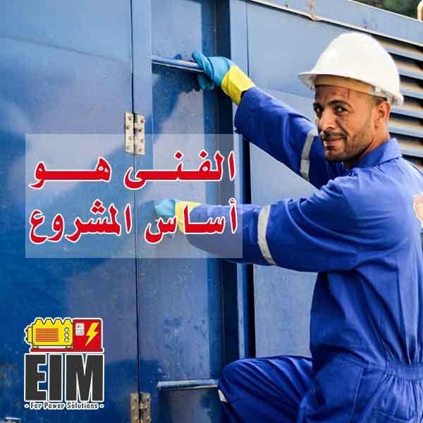 مولدات-الكهرباء-لشركات-البترول