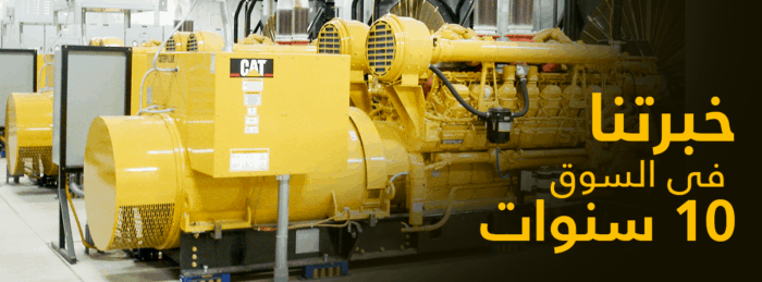 مولدات كهربائيه لشركات البترول