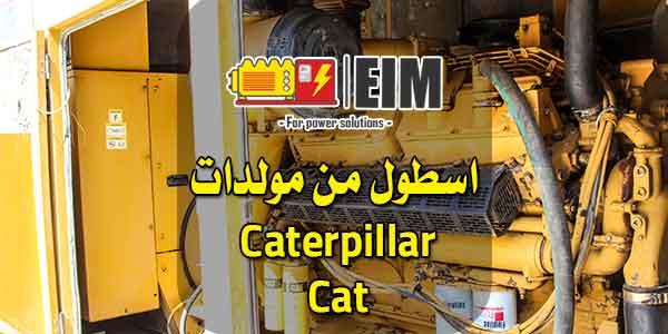 اسطول من مولدات Cat