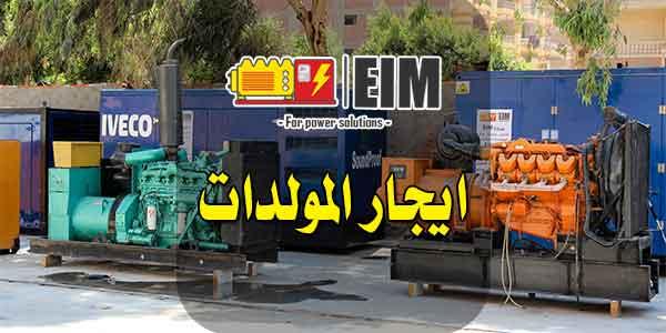 ايجار مولدات فى مصر