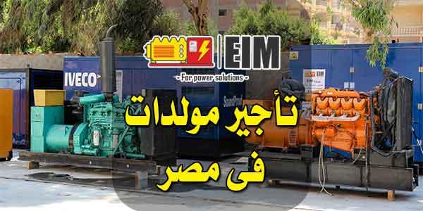 تأجير مولدات فى مصر
