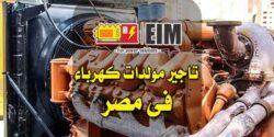 تأجير مولدات كهرباء في مصر