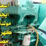 اسعار ايجار مولدات كهرباء مصر