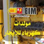 مولدات كهرباء للايجار